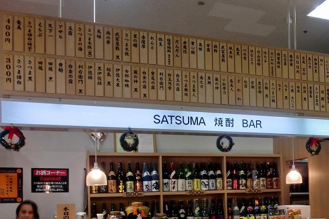 s-鹿児島観光焼酎店2CIMG9143改2