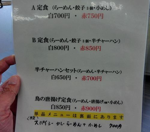 s-新地メニューCIMG9236