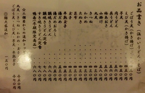 s-いなばメニューCIMG9282