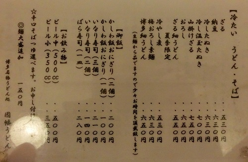 s-いなばメニュー2CIMG9283