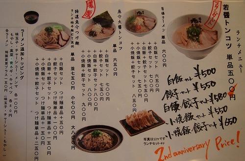 s-元次メニューP1061115