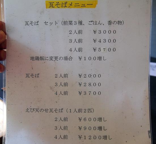 s-禅メニュー3PA240704