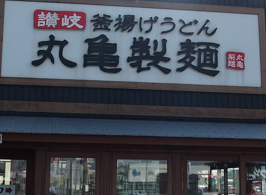 s-丸亀外見PA290806