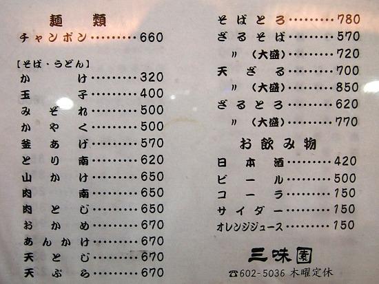s-三味園メニュー2PA310844