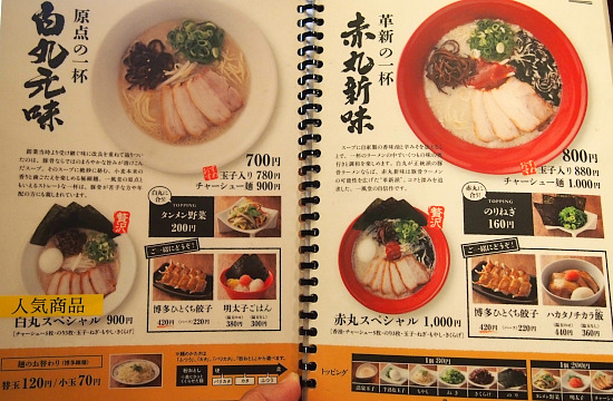 s-山王店メニューPB020881