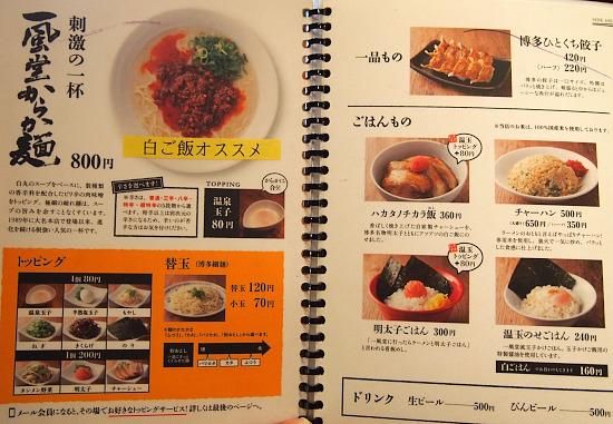 s-山王店メニュー2PB020882