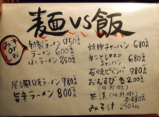 s-梟麺メニューPB151133
