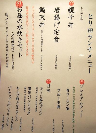 s-とり田本店メニューPC011479
