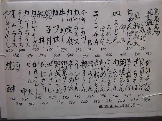 s-銀座食堂メニューPC101653