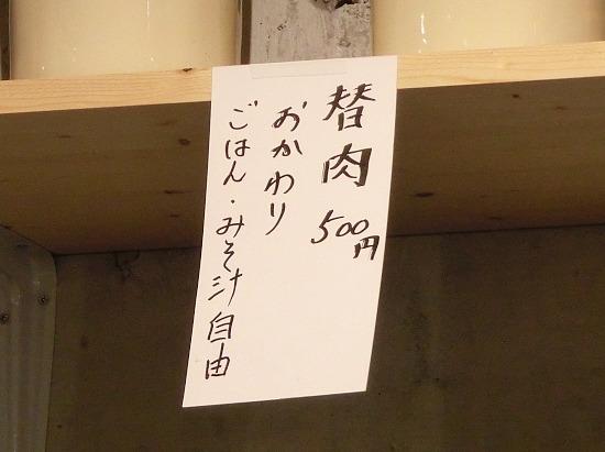 s-十一メニューCIMG1065