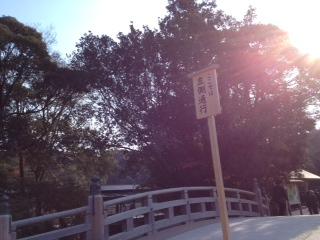 外宮入口橋