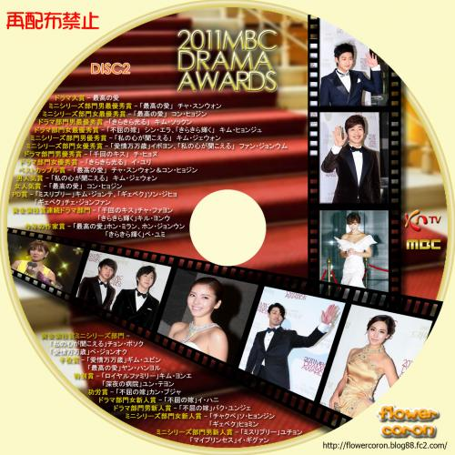 2011MBCドラマ大賞2