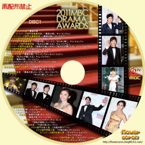 2011MBCドラマ大賞1