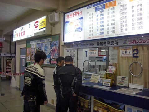 チケット売り場(行き)