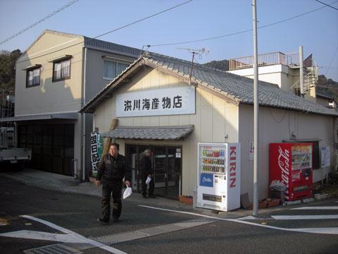 浜川海産物店