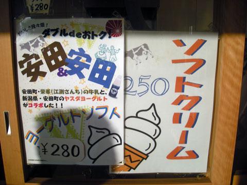 安田ソフト