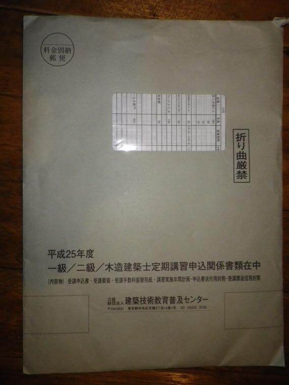 封筒14_02_07