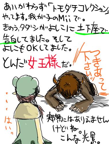 絵日記2011年08月31日