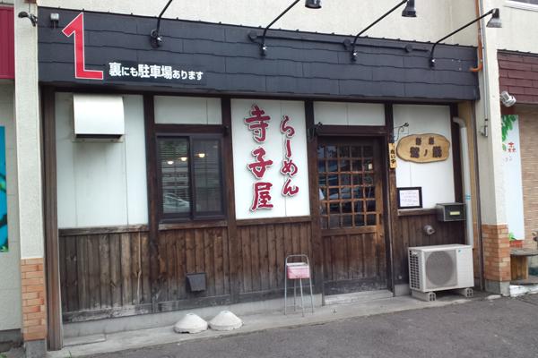 寺子屋・外観