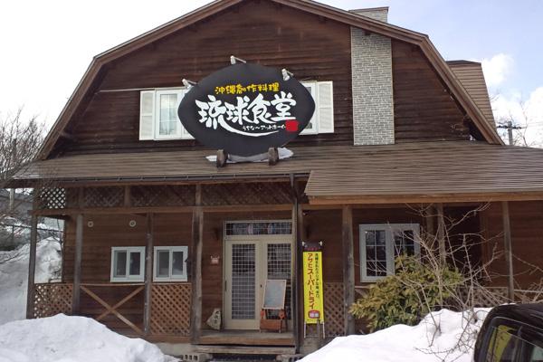 琉球食堂1