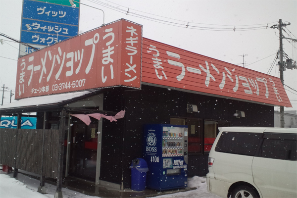 ラーメンショップ下田青葉店1