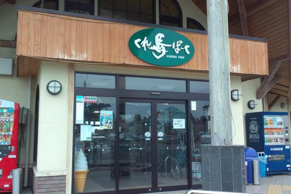 三沢道の駅