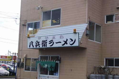 八兵衛ラーメン_ 1