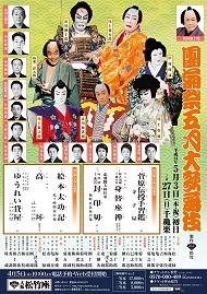 shochikuza201205m.jpg