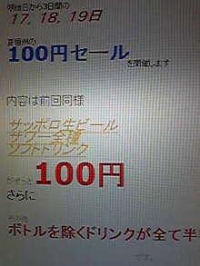 $◆金融建築家・藤原良のオフィシャルブログ-100818_232915.jpg