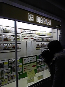 $◆金融建築家・藤原良のオフィシャルブログ-101129_124255.jpg