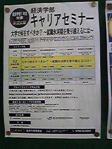 $◆金融建築家・藤原良のオフィシャルブログ-101129_131008.jpg