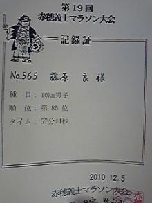 ◆金融建築家・藤原良のオフィシャルブログ-101205_111601.jpg