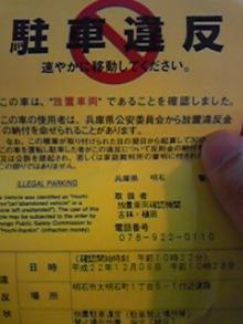 $◆金融建築家・藤原良のオフィシャルブログ-101206_105513.jpg