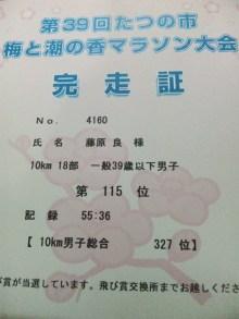 ◆金融建築家・藤原良のオフィシャルブログ-110212_223403.jpg