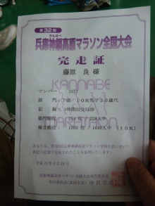 ◆金融建築家・藤原良のオフィシャルブログ-110828_105903.jpg