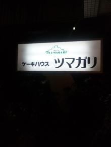 $◆金融建築家・藤原良のオフィシャルブログ-111022_170927.jpg