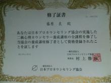 $◆金融建築家・藤原良の徒然ブログ-111107_010110.jpg