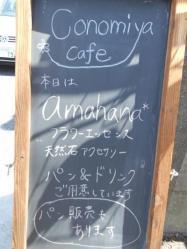 2012 04 04 cafe