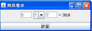 JAVA電卓画像