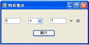 C言語電卓画像