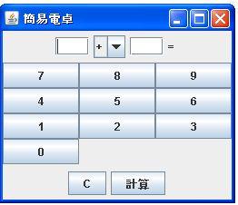 JAVA電卓画像3