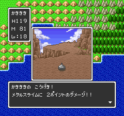 Dragon Quest 1,2003