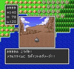 Dragon Quest 1,2005