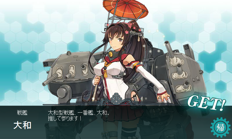 KanColle-140129-09323669.png