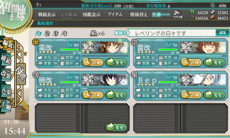 KanColle-140130-15444965.png