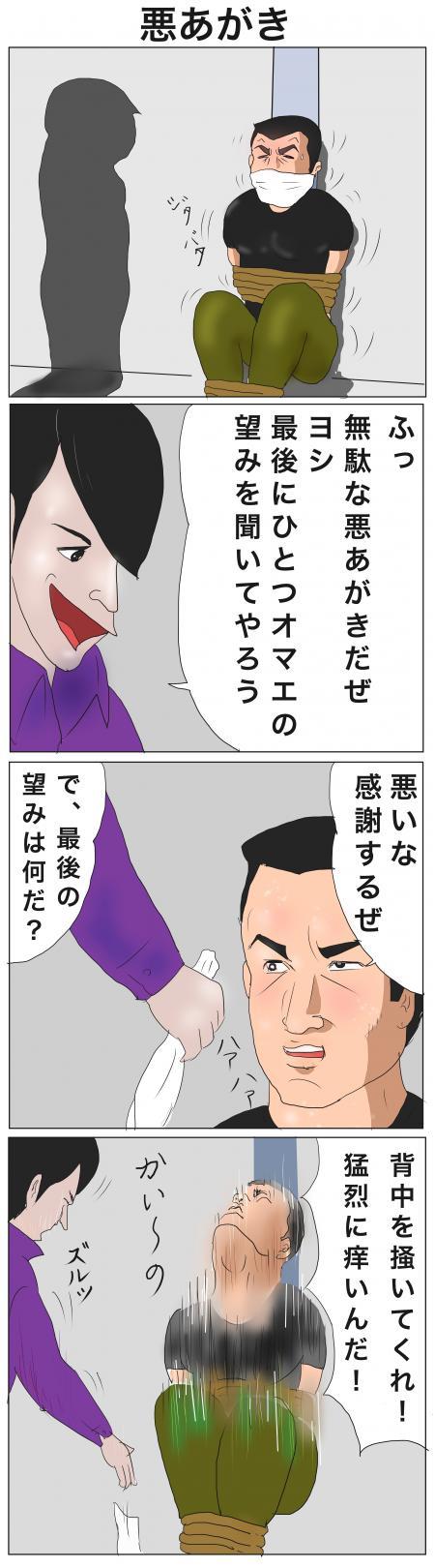 悪あがき+のコピー_convert_20141116115219