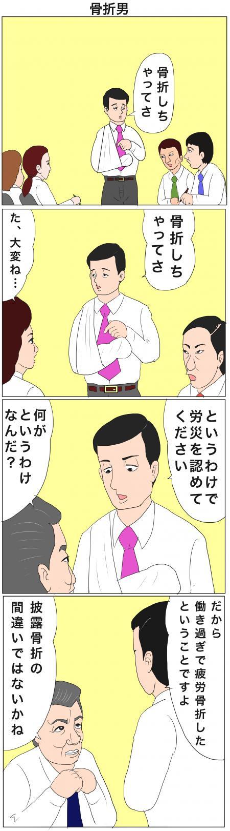 骨折男+のコピー_convert_20141118221800