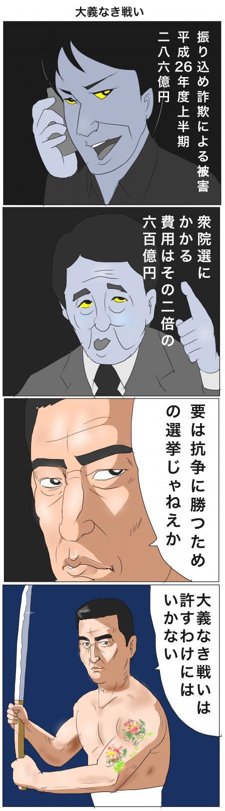 仁義無き戦い+のコピー_convert_20141119232727
