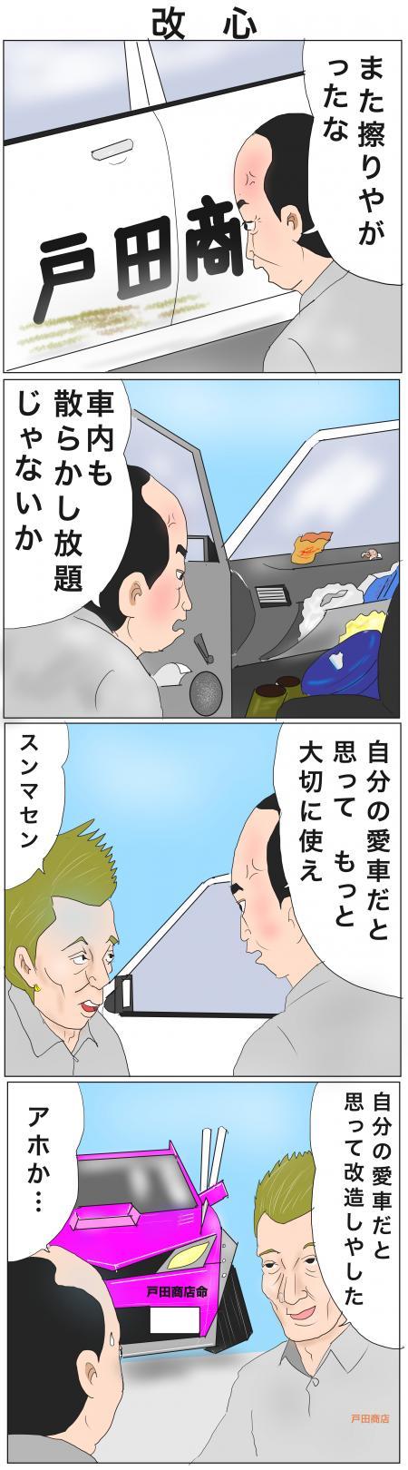 改心_convert_20141123120028
