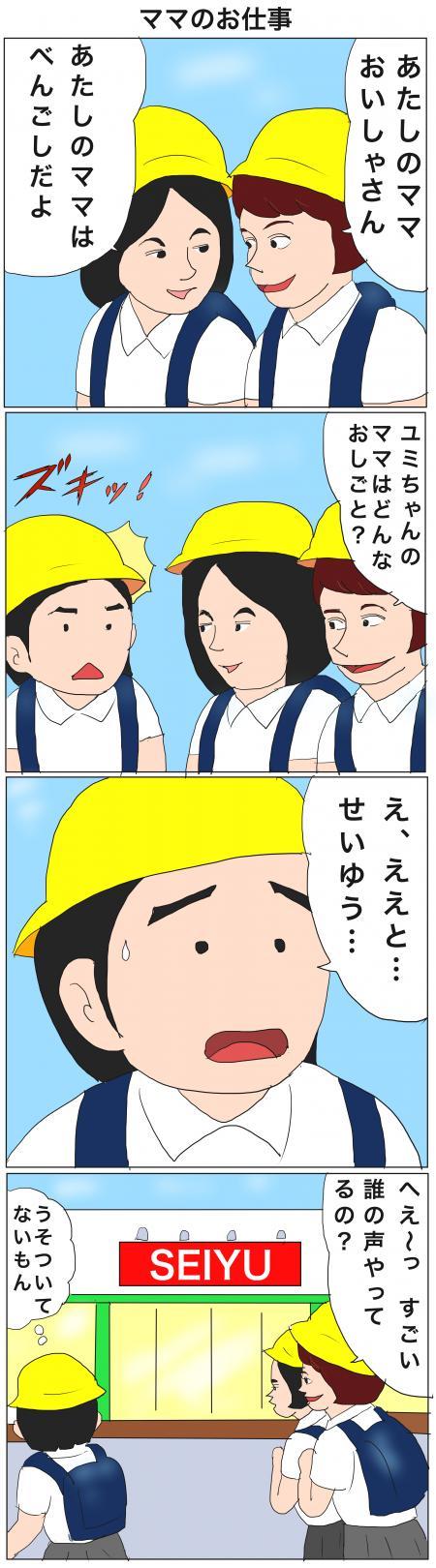 ママのお仕事+のコピー_convert_20141123210726